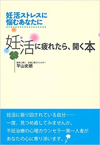 平山さんの本